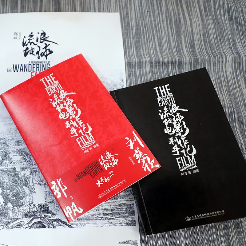 <流浪地球>电影制作手记 文轩网正版图书